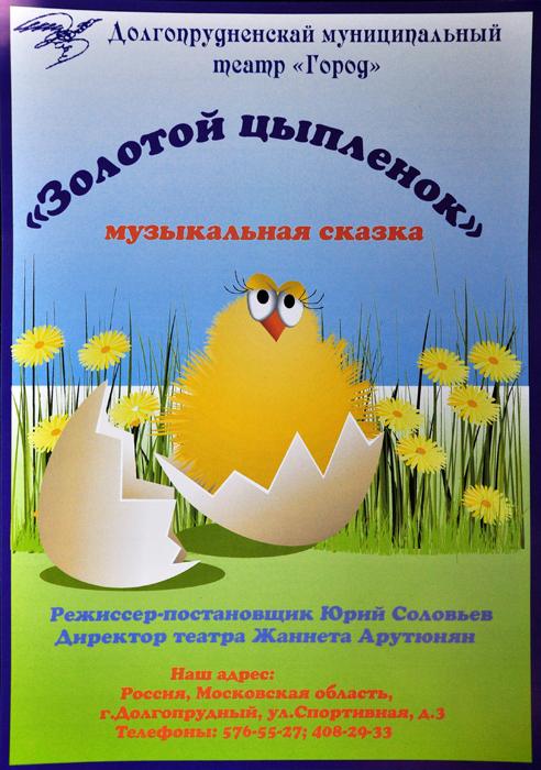 """""""Золотой цыпленок"""""""