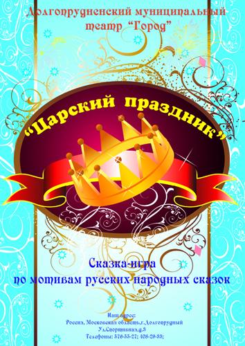 """""""Царский праздник"""""""