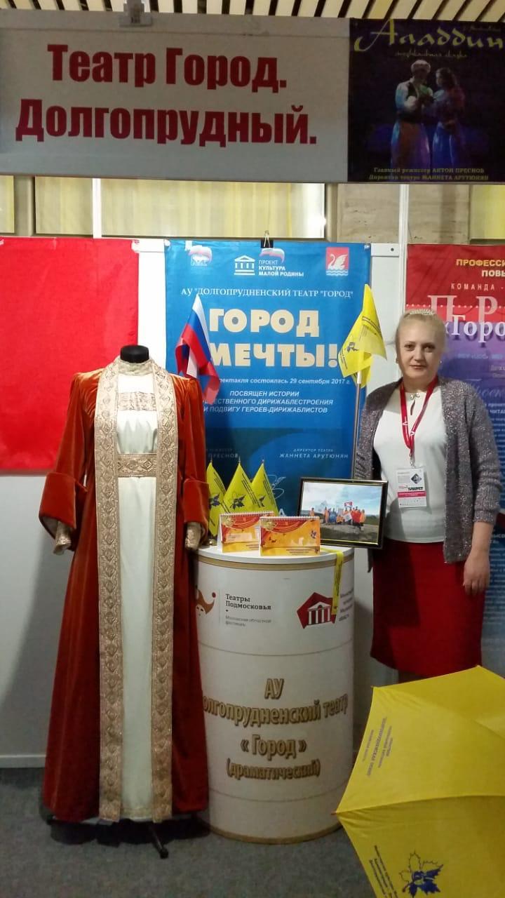 Жаннета Арутюнян на фоне стенда театра