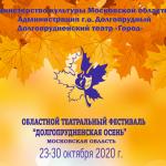 Московский областной театральный фестиваль «Долгопрудненская осень»